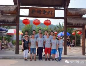 爱工作,爱生活-潍坊康达特药业员工相约青州井塘古村