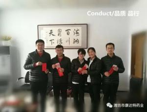 潍坊康达特药业三月例会及###员工奖励成功召开