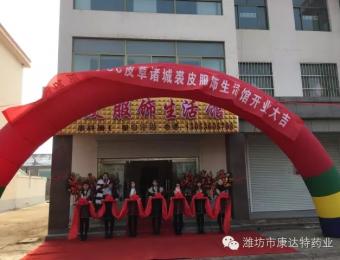 热烈庆祝康达特集团分公司海宁cc皮草诸城裘皮服饰生活馆隆重开业
