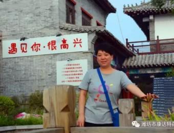 砥砺奋进铸华章,继往开来启新程--潍坊康达特药业年中总结大会