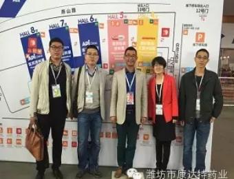 潍坊康达特药业董事长孙炳权一行参加南京API展会