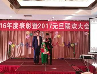 潍坊康达特药业举办2017年元旦联欢晚会
