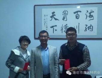 潍坊康达特药业十一月月度会顺利召开
